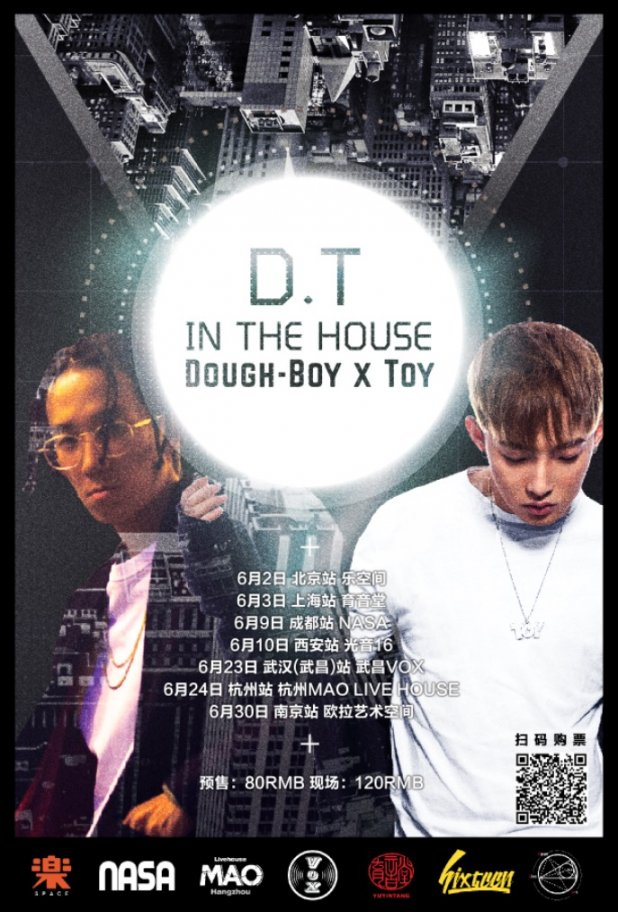 Dough-Boy×Toy王奕「D.T In The House」全国联合巡演即将开启