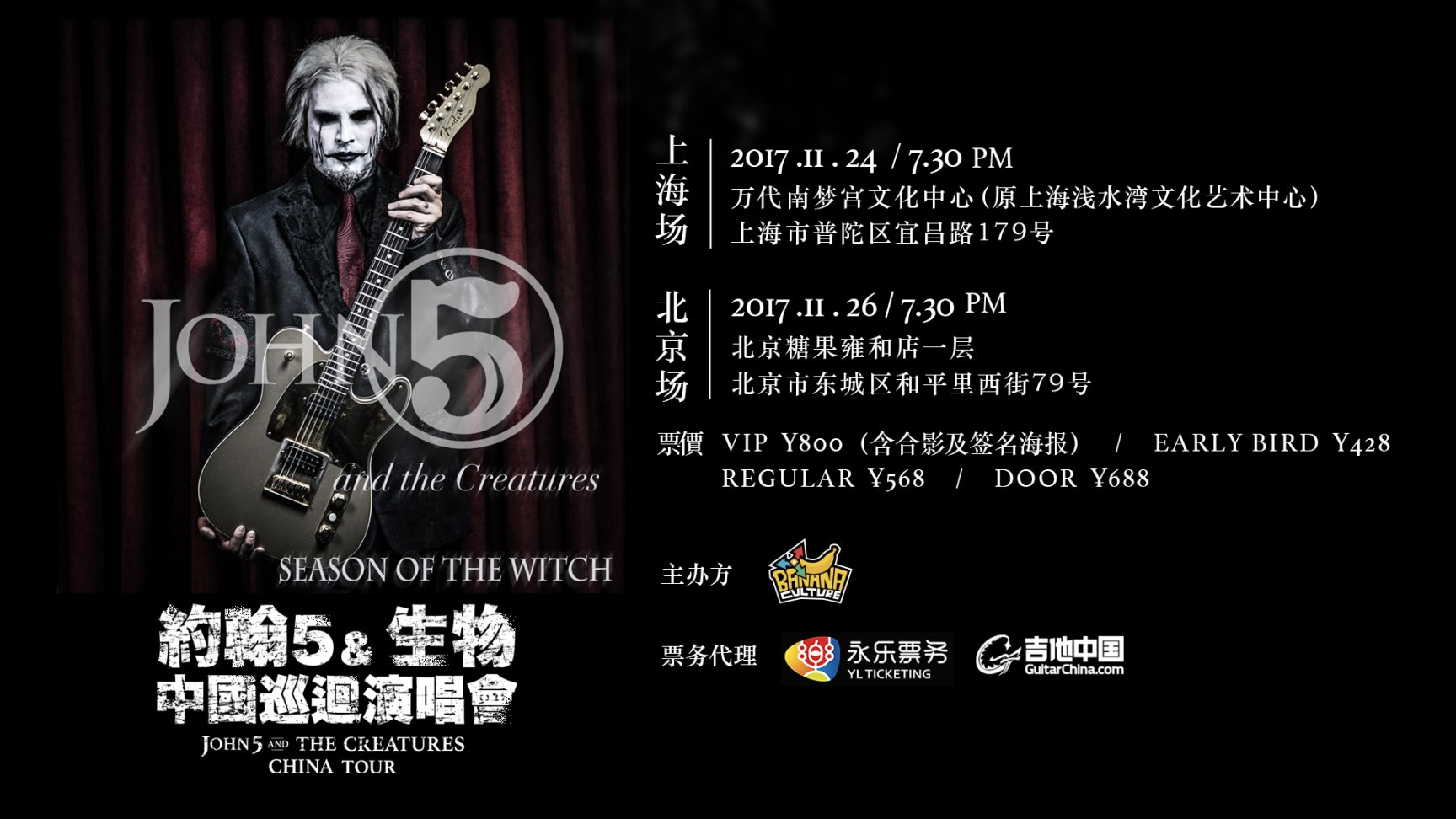 John5 and the Creatures世界巡演京沪站