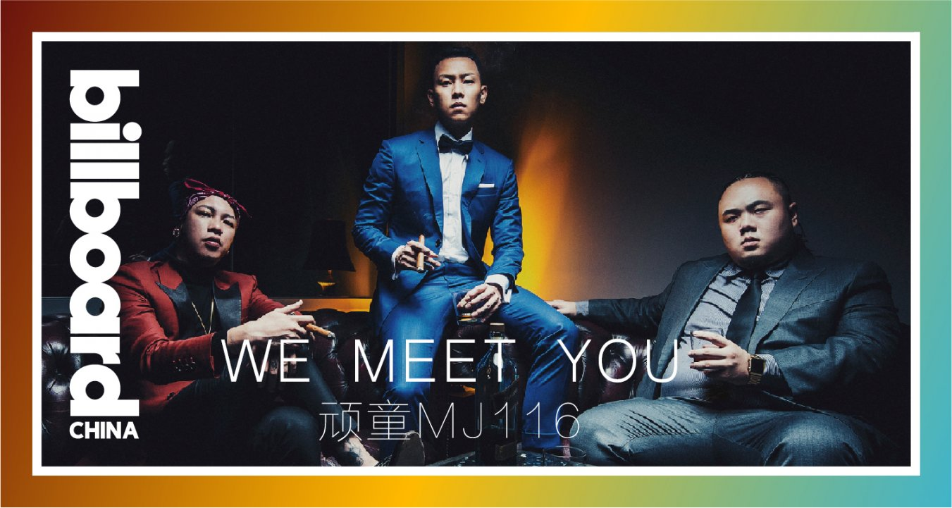 WE MEET YOU 第四期 丨 顽童:中文饶舌更值得敬佩