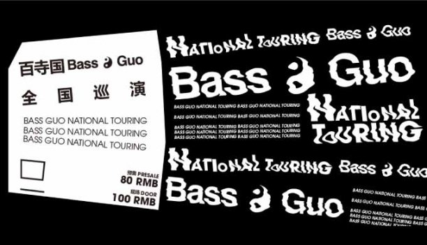 百寺国BassGuo全国巡演/ Bass Guo National Touring