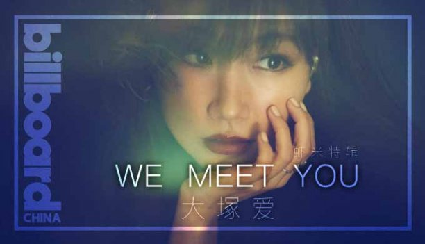 WE MEET YOU 第二十五期丨大塚爱:15年等待,集大成的爱