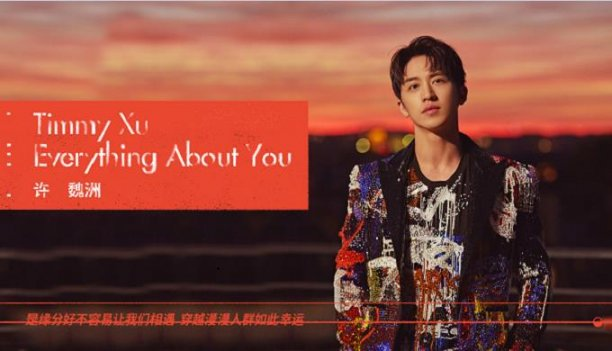 许魏洲《Everything About You》MV冬日温暖上线 浪漫情歌告白粉丝