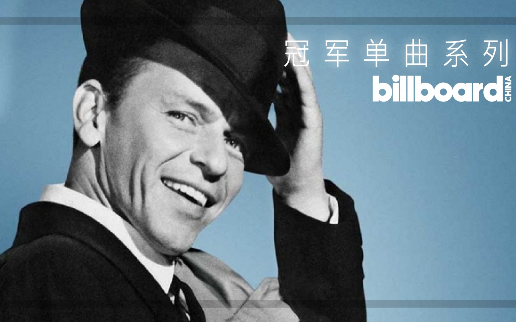Frank Sinatra——《Strangers In The Night》:被歌手本人讨厌的冠军单曲