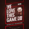 WE LOVE THIS GAME