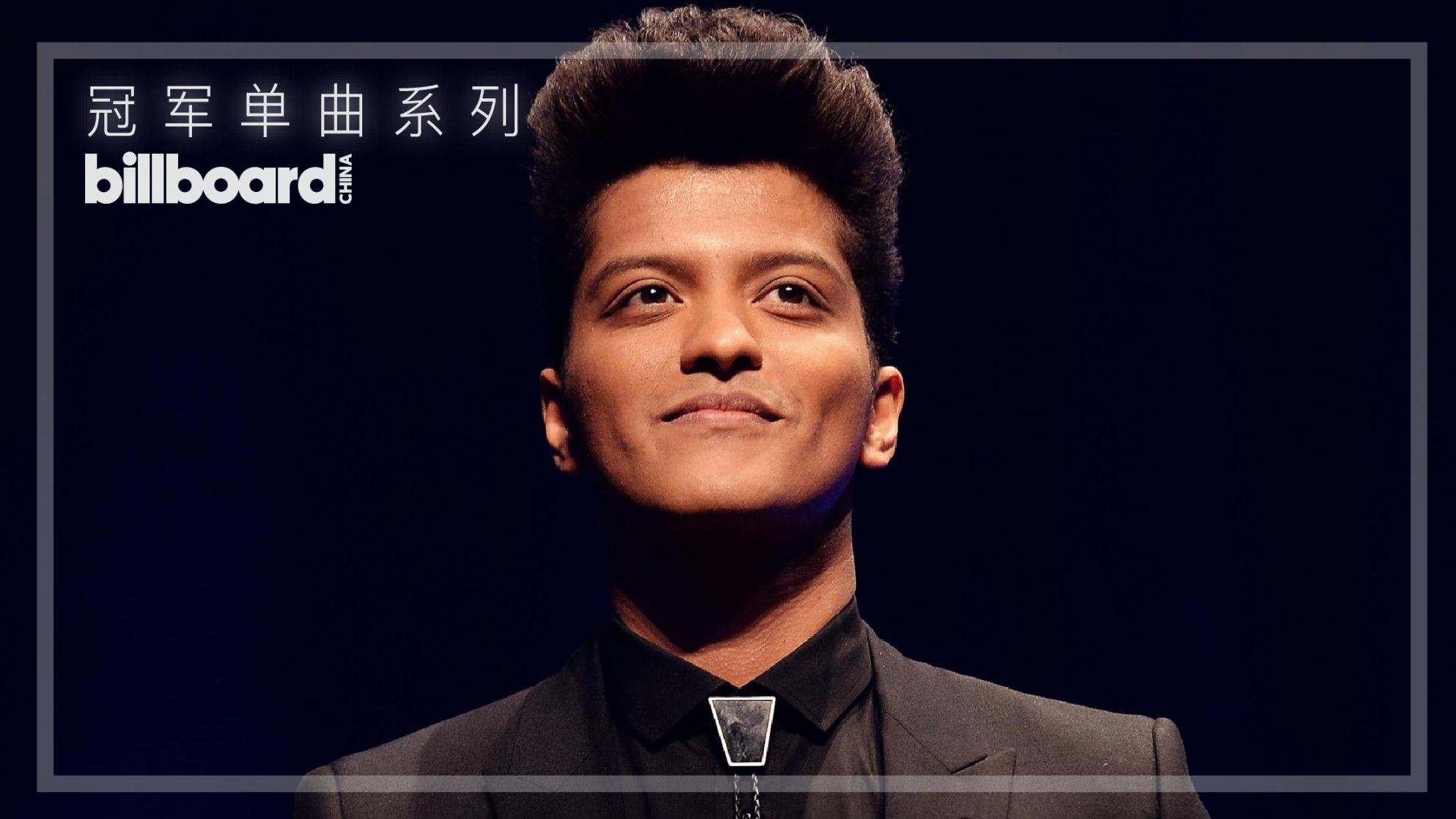Bruno Mars《Just The Way You Are》——火星初撞地球时