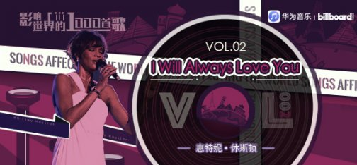 影响世界的1000首歌曲Vol.2 I Will Always Love You