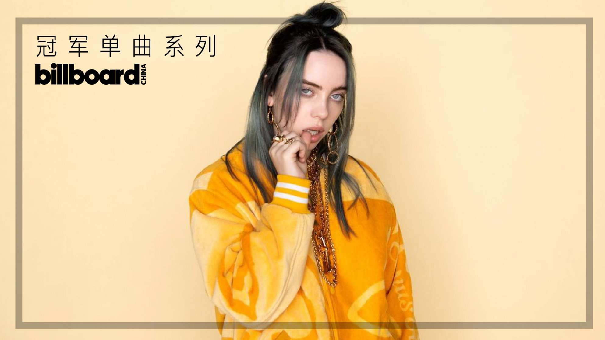 Billie Eilish《Bad Guy》——怪诞是青春里很迷人的一部分