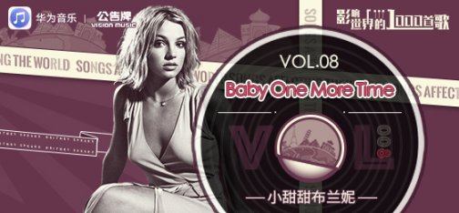 影响世界的1000首歌曲Vol.8丨Baby One More Time